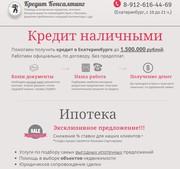 Потребительский кредит,  ипотека в Екатеринбурге.
