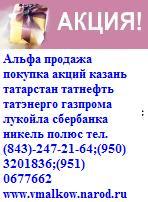 Кстово,  Нижний Новгород покупка акций мегионнефтегаз т 89046733003