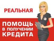 Профессиональная помощь в получении кредита от 300 тыс. до 3, 0 млн. ру