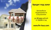 Кредит онлайн под залог автомобиля,  недвижимости или спецтехники.