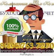 Ведение бухгалтерского и налогового учета под ключ.