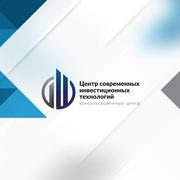 Центр современных инвестиционных технологий