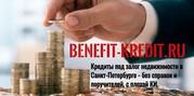 Бенефит Кредит под залог недвижимости
