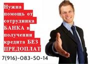Требуется помощь от сотрудника банка в получении кредита без предоплат