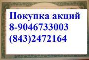 продажа покупка акций 8(950)3201836 казанский вертолетный завод, квз.
